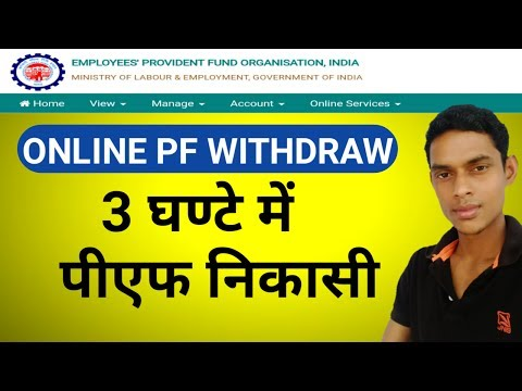 Online pf withdraw||withdrw pf in 3 hour,uan helpdesk portal