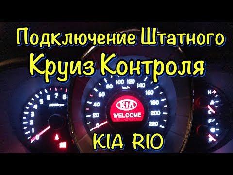 Подключение Штатного Круиз Контроля в KIA RIO