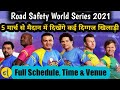 Road Safety World Series 2021: Full schedule, match time, live streaming| Namastey India