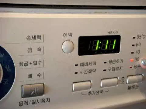 How to Use Korean Washing Machines