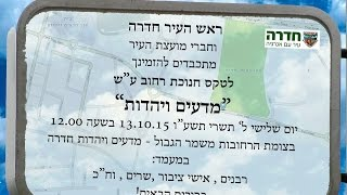 #x202b;טכס חנוכת רחוב מדעים ויהדות#x202c;lrm;