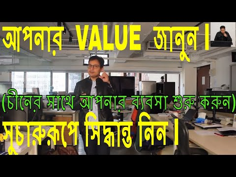 BUSINESS OPPORTUNITIES FROM CHINA @ BANGLADESH part- 13