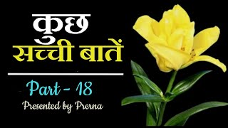 कुछ सच्ची बातें || Beautiful quotes in hindi ||Heart touching quotes
