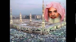 سورة الحاقة كاملة الشيخ علي الحذيفي Sura AlHaqqah by Ali Alhuthaifi