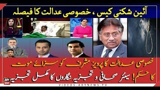 Pervez Musharraf Sentenced To Death : A thorough analysis of senior journalists and analysts