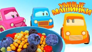 Download Умные машинки учат ягоды - Мультики про машинки - Игры развивающие Video
