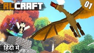 RL Craft #1 - New Adventure, Hardest World & Hardest Survive - Minecraft Java | in Hindi