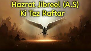 Hazrat Jibreel (A.S) ki Tez Raftar | Speed of Angel Jibreel (A.S).