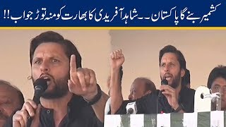 Shahid Khan Afridi Gives Strong Message To Modi Sarkar