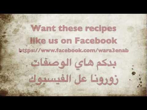 About Wara' 3enab