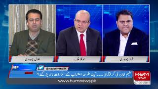 Fawad Chaudhry made a big comment on Talal Chaudhry while taunting