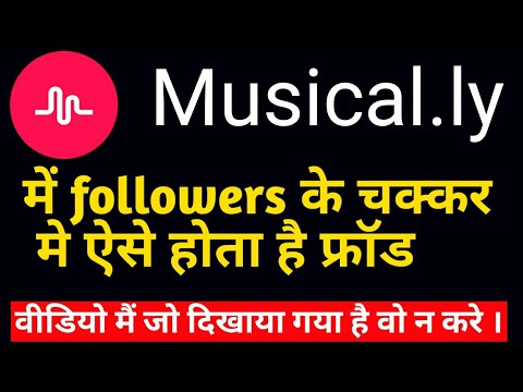 ऐसे होता है फ्रॉड How to get increase Fans Followers on musically fast in hindi