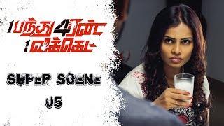 1 Pandhu 4 run 1 wicket - Tamil Movie | Scene 5 | Vinay Krishna | Shree man