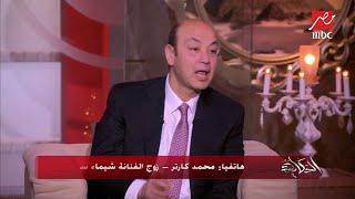 #x202b;عمرو أديب لـ شيماء سيف: فكرتي تعملي رجيم؟.. هكذا ردت على السؤال#x202c;lrm;