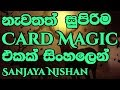 Download නැවතත් සුපිරිම card magic එකක් - sinhala magic tricks MP3,3GP,MP4