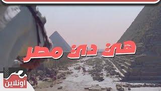 هي دي مصر .. جمال وروعة بلدنا
