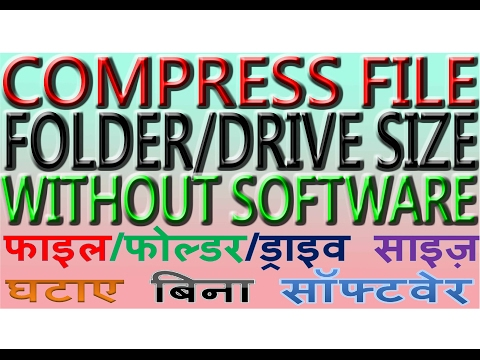 How to reduce file,folder,drive size without software in Windows?How to Compress Files in Windows?