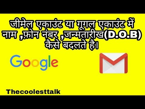 How to change date of birth in gmail account or google account in hindi/Tha coolest talk