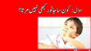 Urdu Science gk interesting knowledge
