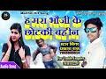 Download 2019 का सुपरहिट आर्केस्ट्रा Dj Song हमरा भौजी के छोटकी बहीन Rakhe Chhai Barka Mobile Sin Parkash raj MP3,3GP,MP4
