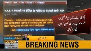 Good news for Pakistan, UAE to deposit 3 billion dollar in State Bank of Pakistan