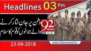 News Headlines | 3:00 PM | 23 Sep 2018 | 92NewsHD