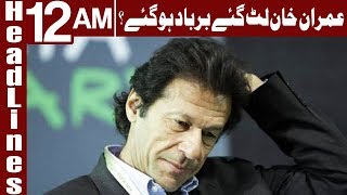 Imran Khan's ATM and Helicopter is out of order - Headlines 12 AM - 16 December 2017 - Express News