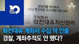 화천대유 계좌서 수십 억 인출…경찰, 계좌추적도 안 했다?