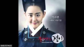Baek Ah Yeon (백아연) - 눈물도 사랑인 걸 (Tears Are Also Love) [Goddess Of Fire Jeongi  OST]