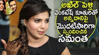 Samantha REACTS On Akhil Marriage With Venkatesh Daughter! | Akkineni Akhil Marriage News | NewsQube