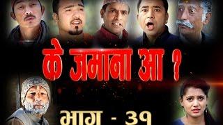 Ke Jamana Aa, 5 May 2017, Full Episode 31