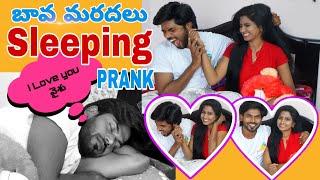 Bava Maradhalu Sleeping prank || Couple prank || Lovely prank || Emotional prank || Comedy prank