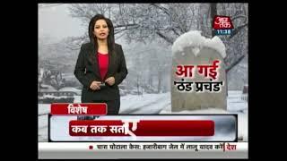 उत्तर भारत में ठण्ड का प्रचंड वार जारी
