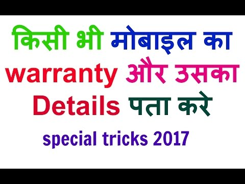 (hindi)how to find any  mobile warranty period and more details free