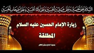 زيارة الإمام الحسين عليه السلام المطلقة بصوت رائع