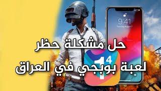 حل مشكلة حظر لعبة بوبجي في العراق | و هل الـ VPN يأثر على حظر حساب اللعبة 2019