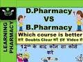D.Pharmacy Vs B.Pharmacy | कौन सा कोर्स करें 12th के बाद | Salary मे क्या Difference होता है