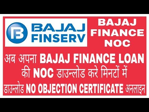 Download Bajaj Finance NOC Online || Bajaj Finance No Objection Certificate Download Online