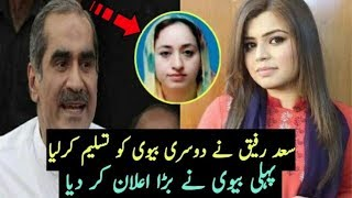 Khawaja Saad Rafique Accepted Her 2nd Wife ||First Wife Reaction Over Saad Rafique 2nd Marriage