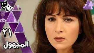 المجهول ׀ بوسي – أحمد عبد العزيز – تيسير فهمي ׀ الحلقة 21 من 32