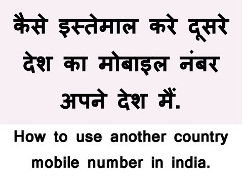 How can use another country mobile no in India for fake call