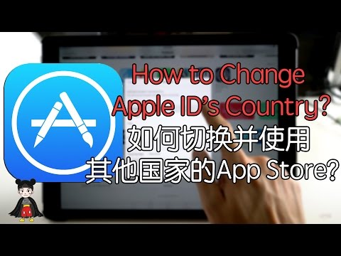 How to Change Apple ID's Country?如何切换Apple ID的国家地域,使用其他国家的App Store!