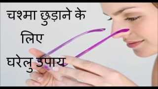 How To Improve Eyesight Remove Eye Glassescontact Lens From Eyes