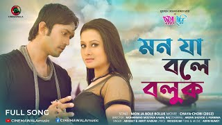 Bangla Romantic Song   Mon Ja Bole Boluk   ft. Purnima & Arifin Shuvoo   Bangla Movie Song   Full HD