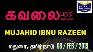 கவலை பற்றி இஸ்லாம் | Madurai | Mujahid Razeen | Tamil Bayan | Jumua 2019 | 8 February 2019
