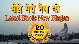 भोले मेरी नैया का भव् पार लगा देना | Bhole Meri Naiya ko Bhav par laga dena #Savan Bhajan #Shivratri