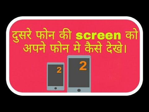 How to share your own mobile screen to another mobile