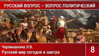 """Черемошкина Л.В. """"Русский мир сегодня и завтра"""", выпуск №8, видеосборник"""