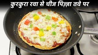 कुरकुरा वेज पिज़्ज़ा - सिर्फ सूजी से बनाइये तवे पर - suji pizza no yeast recipe - cookingshooking