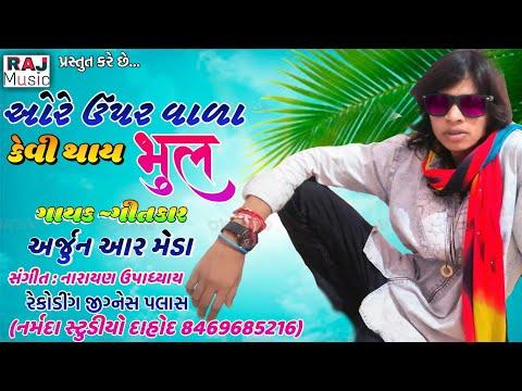 Xxx Mp4 Arjun R Meda Lattast SONG Bewafa SONG ORE UPAR VALA KEVI THAY BHUL RAJ MUSIC 3gp Sex